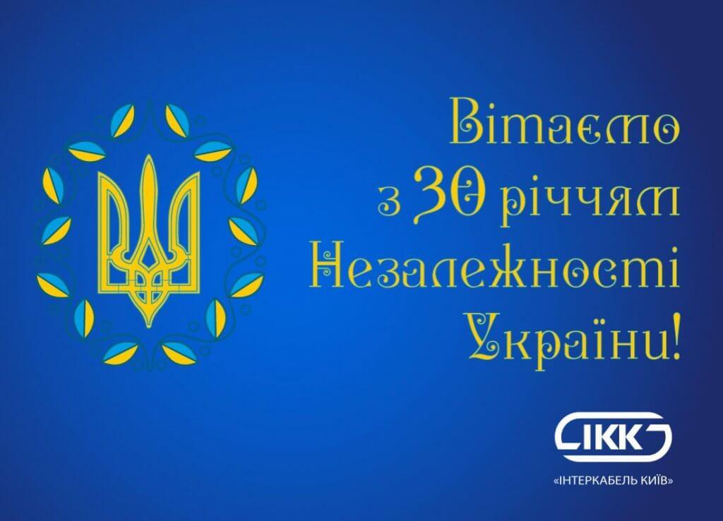 День Незалежносты Украъни